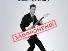 СБУ запретила въезд Валерию Сюткин