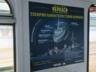 В столичной подземке появился поезд, посвященной сопротивлению тральщика «Черкассы»