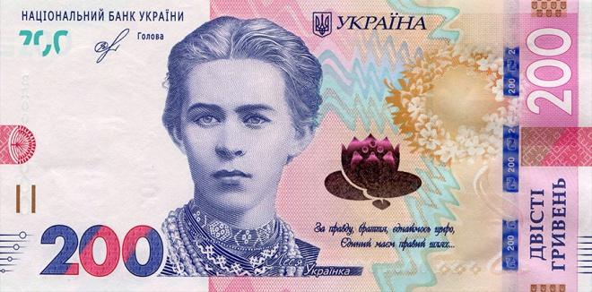 Введена в обращение новая 200-гривневая банкнота - фото