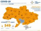 COVID-19 в Украине: 549 заболеваний, 13 летальных случаев