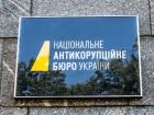 Экс-замминистру обороны сообщено о подозрении в деле Гладковского