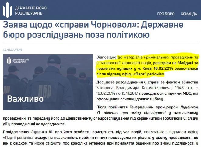 В ГБР продвигают ту же хронологию событий при поджоге офиса ПР, как и защита Януковича, считает адвокат Закревская - фото