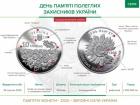 Введена в обращение монета «День памяти павших защитников Украины»